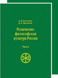 Вышло в свет учебное пособие «Религиозно-философская культура России»