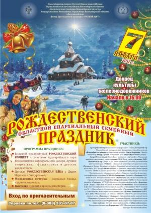 7 января областной епархиальный молодежный Рождественский праздник