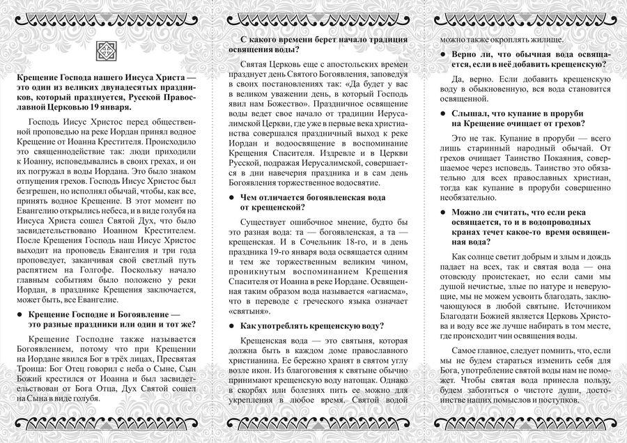 Азбука православия сайт знакомств