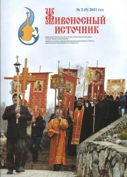 """Вышел в свет очередной номер журнала """"Живоносный Источник"""" №2 (5) за 2011 г."""