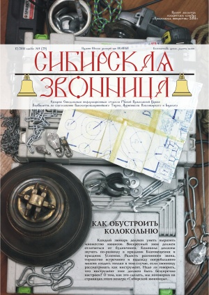 Вышел в свет очередной номер издания «Сибирская звонница» №5 (23) за 2011 г. и детского приложения «Колоколенка» №7 (7) за 2011 г.