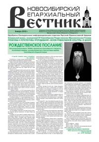 НЕВ за январь 2012 г. Специальный выпуск, посвященный XV Новосибирским Рождественским Образовательным Чтениям.