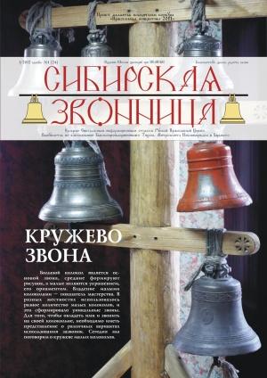 Вышел в свет очередной номер издания «Сибирская звонница» №1 (24) за 2012 г.