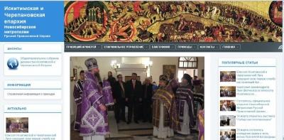 Начал работу официальный сайт Искитимской епархии Новосибирской митрополии Русской Православной Церкви