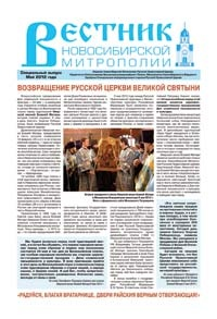 Вестник Новосибирской Митрополии за май 2012 г. (Специальный выпуск к XIII Новосибирским Кирилло-Мефодиевским Чтениям)