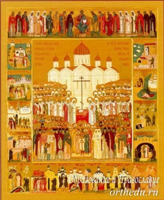 Подвиг новомучеников и исповедников Российских как основа единства Церкви и народного единства
