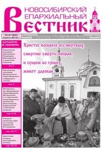 Новосибирский Епархиальный Вестник №2 (98) апрель 2012 года. Пасхальный выпуск