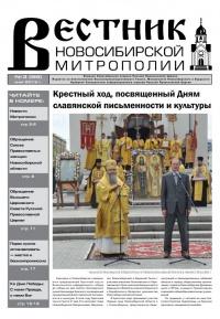 Вестник Новосибирской Митрополии №3 (99) за май 2012 г