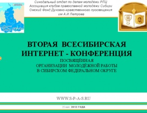 В Сибирском федеральном округе прошла интернет-конференция, посвященная организации молодежной работы