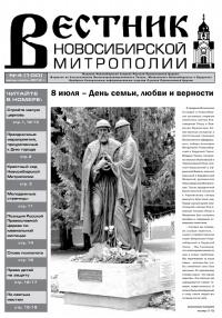 Вестник Новосибирской Митрополии №4(100) июнь - июль 2012 г., посвященный Дню семьи, любви и верности