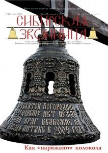 «Сибирская звонница» № 7 (30) : «Как «наряжают» колокола»