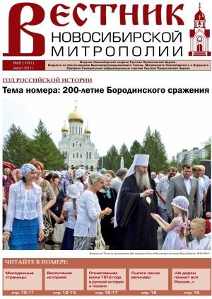 Вестник Новосибирской митрополии №5 (101) август 2012 г. Тема номера: 200-летие Бородинского сражения