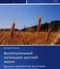 Вышла в свет книга Виктории Гусаковой «Воспитательный потенциал русской иконы»