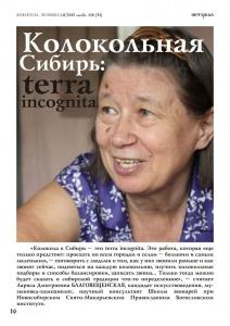 Вышел в свет очередной номер издания «Сибирская звонница» № 8 (30) за 2012 г.