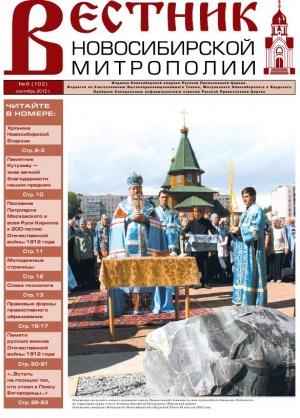 """""""Вестник Новосибирской Митрополии"""" №6 (102) сентябрь 2012 г."""