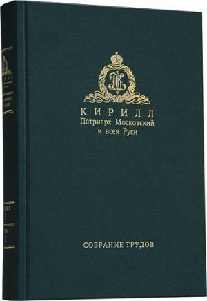 Вышел в свет первый том Собрания трудов Святейшего Патриарха Московского и всея Руси Кирилла