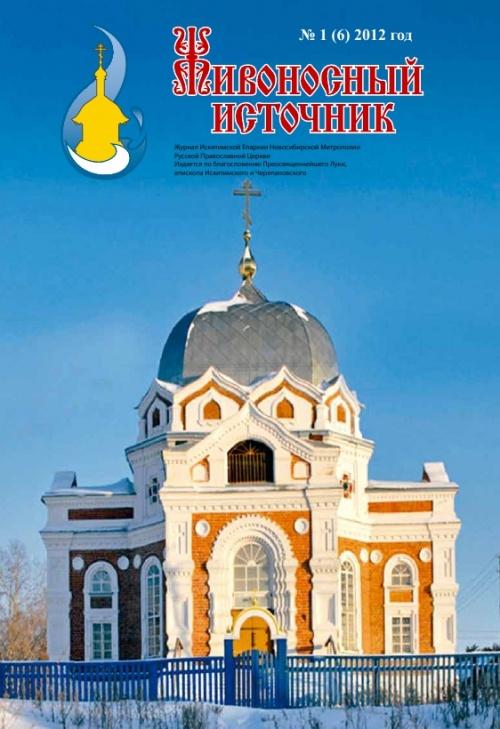 """""""Живоносный Источник"""" №1 (6) за 2012 г."""