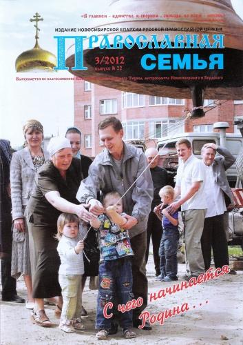 """Вышел в свет новый номер журнала """"Православная семья"""". Тема номера """"С чего начинается Родина?"""""""