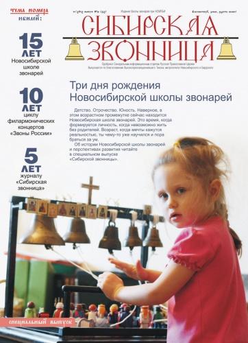 Вышел в свет очередной номер издания «Сибирская звонница» № 9 (32) за 2012 г.