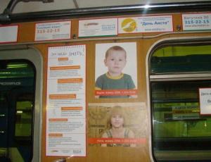 Вагон метро с фотографиями детдомовцев заинтересовал новосибирцев