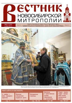 """""""Вестник Новосибирской Митрополии"""" №8 (104) ноябрь 2012 г."""
