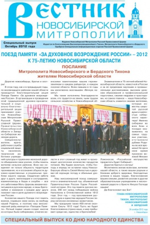 Вестник Новосибирской митрополии за октябрь 2012 г. Специальный выпуск ко Дню народного единства