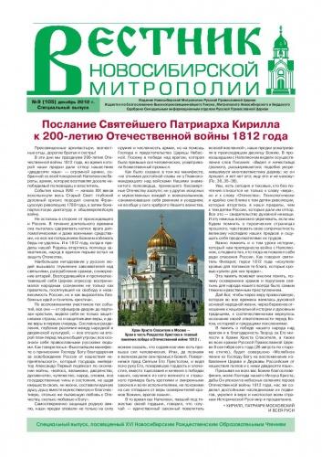 Вестник Новосибирской митрополии за декабрь 2012 г. Специальный выпуск, посвященный XVI Новосибирским Рождественским Образовательным Чтениям