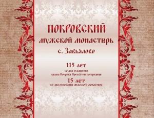 Издана книга, посвященная завьяловскому Покровскому мужскому монастырю