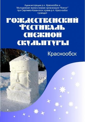 с 3 по 5 января пройдет Рождественский фестиваль снежной скульптуры.