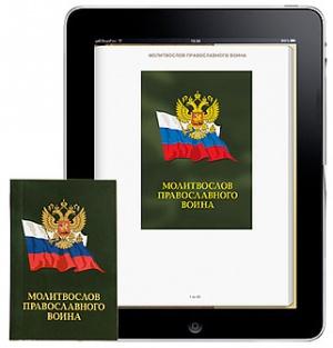Электронная книга «Молитвослов православного воина»