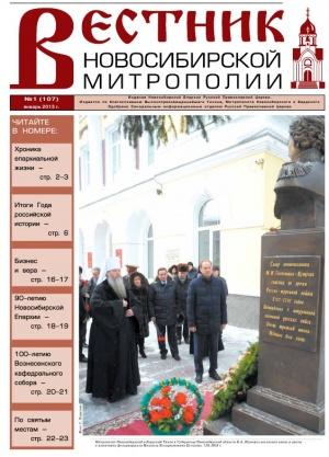 """""""Вестник Новосибирской Митрополии"""" № 1 (107), январь 2013 г."""