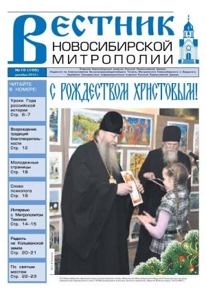 """""""Вестник Новосибирской Митрополии"""" № 10 (106), декабрь 2012 г."""