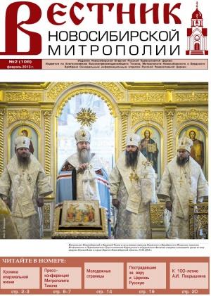 """Вышел в свет """"Вестник Новосибирской Митрополии"""" № 2 (108), февраль 2013 г."""