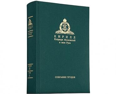 Вышел в свет второй том Собрания трудов Святейшего Патриарха Московского и всея Руси Кирилла