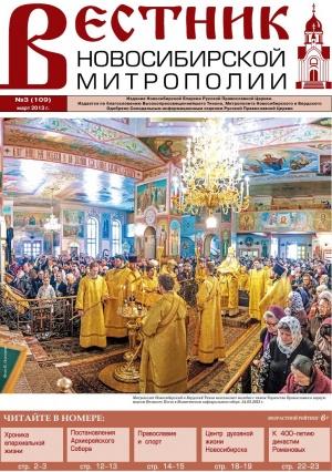 """""""Вестник Новосибирской Митрополии"""" № 3 (109), март 2013 г."""