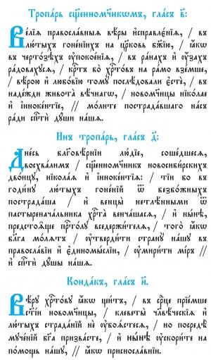 Тропари и кондак священномученикам Новосибирским