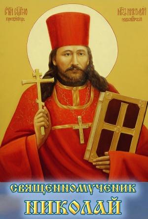 Иконы Священномучеников Николая Ермолова и Иннокентия Кикина