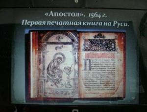 День православной книги  в школе – интернате № 152