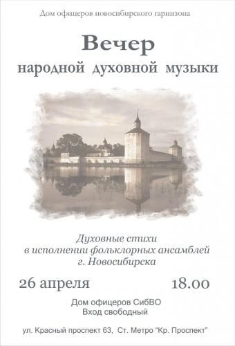 26 апреля вечер Народной духовной музыки
