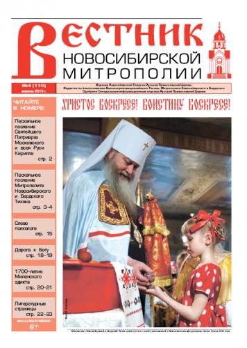 """""""Вестник Новосибирской Митрополии"""" № 4 (110), апреля 2013 г."""