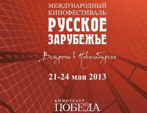 В Новосибирске открылся VII международный кинофестиваль «Русское Зарубежье»