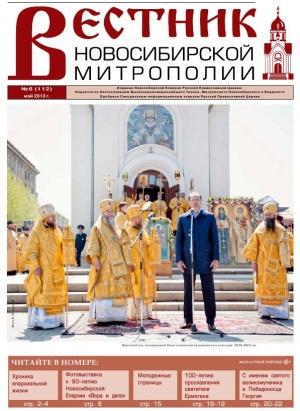 """""""Вестник Новосибирской Митрополии"""" № 6 (112), май 2013 г."""