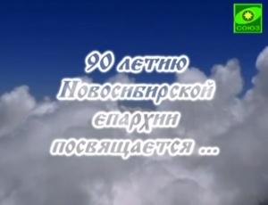 90 лет Новосибирской епархии