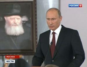 Путин закрыл вопрос о библиотеке Шнеерсона