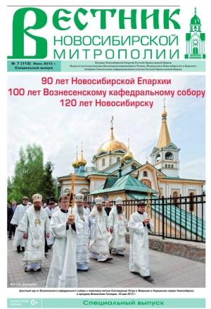 """""""Вестник Новосибирской Митрополии"""" № 7 (113), июнь 2013 г."""