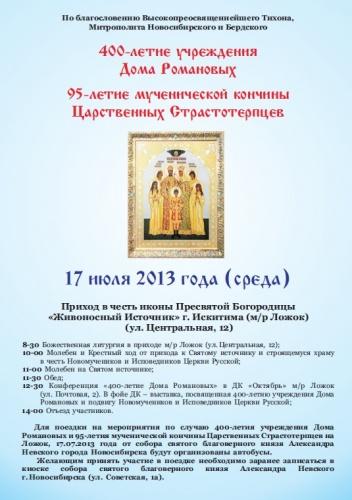 17 июля состоятся мероприятия посвященные 400-летию учреждения Дома Романовых и 95-летию мученической кончины Царственных Страстотерпцев