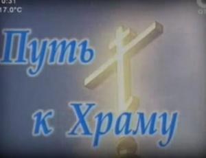"""""""Путь к Храму"""" от 21 июля 2013 г."""