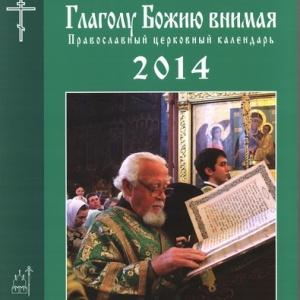 Вышел в свет Православный церковный календарь на 2014 год «Глаголу Божию внимая»