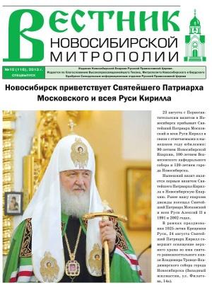 """Спецвыпуск №10 (116) август 2013 г. """"Вестник Новосибирской Митрополии"""""""