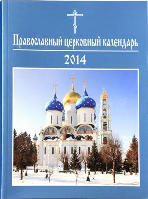 Издательство Московской Патриархии выпустило в свет Патриарший церковный календарь на 2014 год.  В этом издании в...